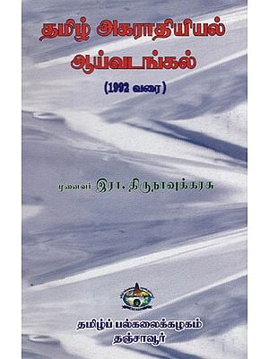Tamil Dictionary Researched Word Upto 1992 (Tamil)