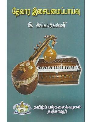 Research On Devaram Music Tuning (Tamil)