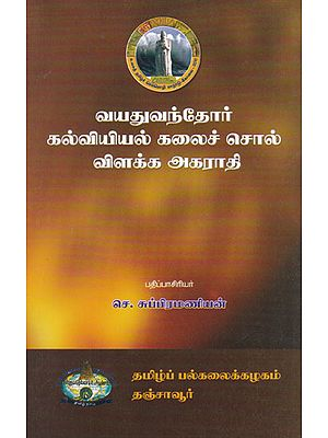 Dictionary of Words For Adult Education (Tamil)