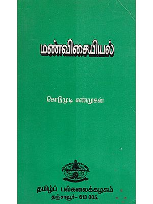 Language of The Land - Local Colloquial (An Old and Rare Book in Tamil)