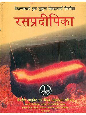 रसप्रदीपिका: Rasa Pradipika (An Old Book)