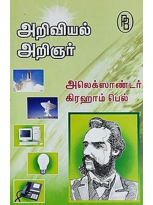 Scientist Alexander Graham Bell (Tamil)