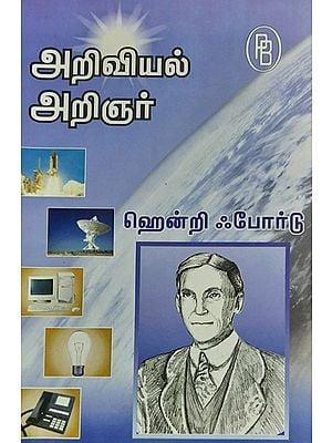 Scientist Henry Ford (Tamil)