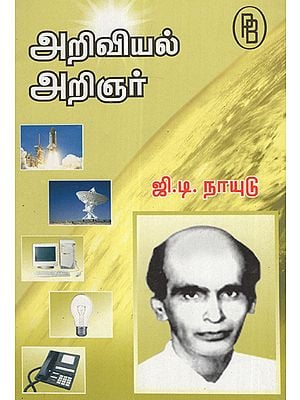 Scientist Joseph Lister (Tamil)