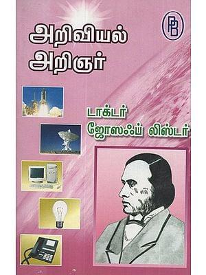 Scientist G.D. Naidu (Tamil)