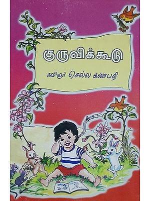 Nest of Sparrow (Tamil)