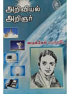 Scientist Michael Faraday (Tamil)