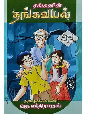 Rangan's Golden Field (Short Stories in Tamil)
