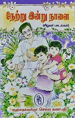 Yesterday, Today and Tomorrow (Songs for Children in Tamil)