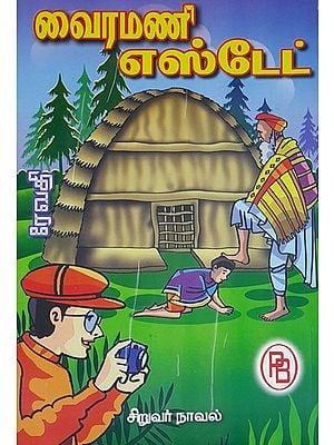 Diamond Estate (Novel for Children in Tamil)