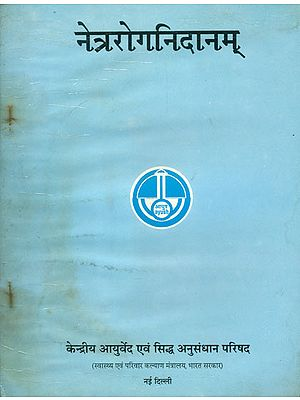 नेत्ररोगनिदानम् : Ophthalmology (An Old and Rare Book)