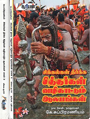 Sikkalkal Theerkka Sitharkal Vazhikaattum Aalayangal (Set of 3 Volumes)