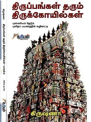 Thiruppankal Tharum Thirukkoilkal- Tamil (Set of 2 Volumes)