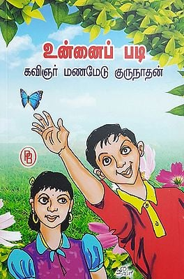 Be Yourself (Tamil)