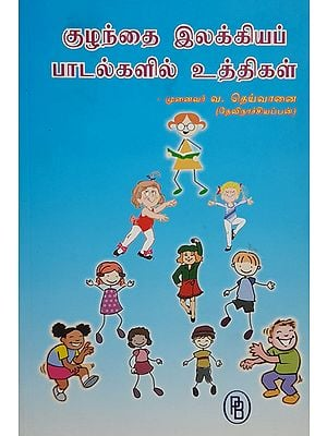 Techniques of Children Songs (Tamil)