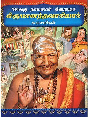 64 Nayanaar Thirumuruga Kirubanandha Variyar Swamygal (Tamil)