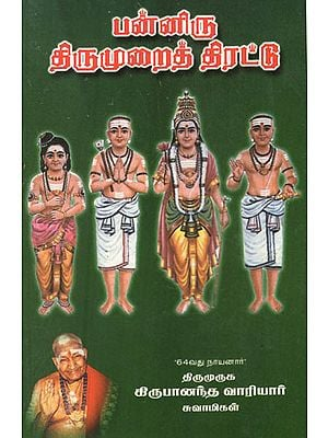 Collection of Twelve (Tamil)