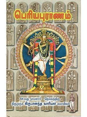 Periyapuranam (Tamil)