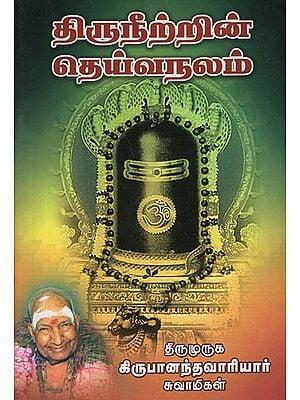 The Goddess of Tyranny (Tamil)