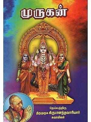 Murugan (Tamil)