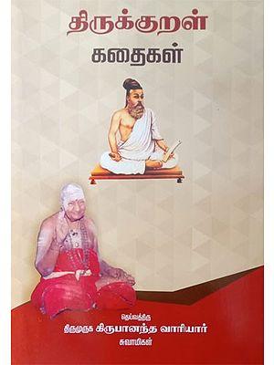 Thirukkural Kathaigal (Tamil)