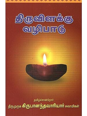 Worship of the Festival (Tamil)