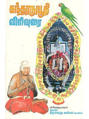 Kandarunabhuti Lecture (Tamil)