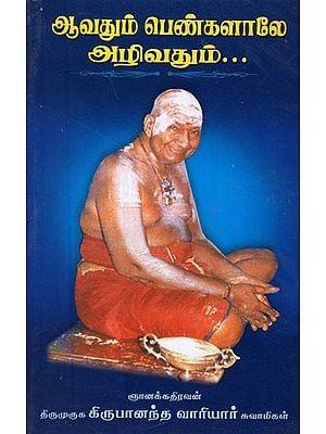 Aavathum Pengazhaley Azhivathum (Tamil)