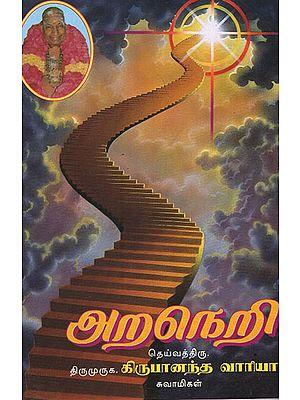 Araneri (Tamil)