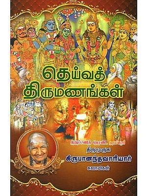 Deiva Thirumanangal (Tamil)