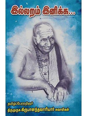 Illaram Inikka (Tamil)