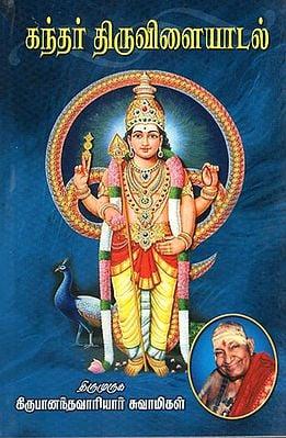 Kandar Thiruvilaiyadal (Tamil)