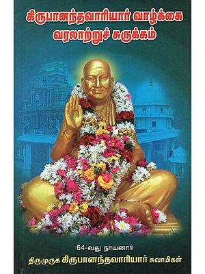 Kripananda Variyar Vazhkai Varalattu Surukkam (Tamil)