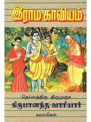 The Epic of Rama (Tamil)