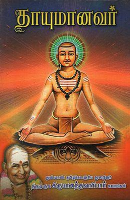 Thayumanavar (Tamil)