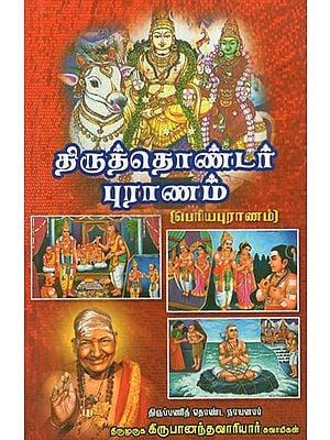 Thiruthondar Puranam (Tamil)