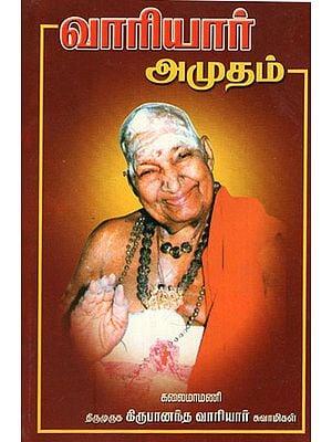 Variyar Amutham (Tamil)