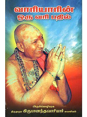 Variyarin Oru Vari Pathil (Tamil)