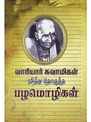 Variyar Swamigal Rasithu Thogutha Pazhmozhhal (Tamil)