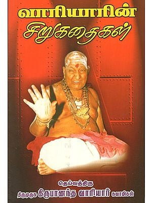 Variyarin Sirukadhaigal (Tamil)