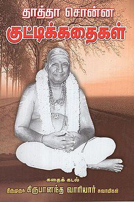 Thaththaa Sonna Kutti Kadhaigal (Tamil)