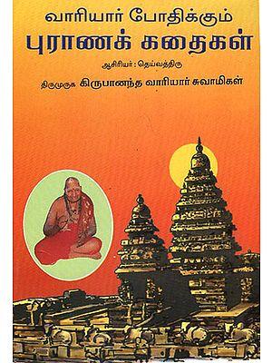 Variyar Podhikkum Purana Kadhaigal (Tamil)