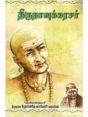 Thirunavukkaraar (Tamil)
