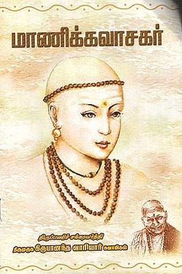Manikkavasagar (Tamil)