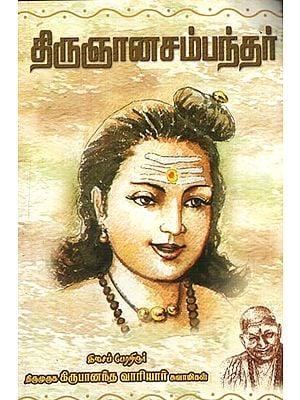 Sundharar Varalaru (Tamil)