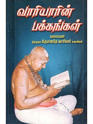 Variyar Pakkankal (Tamil)