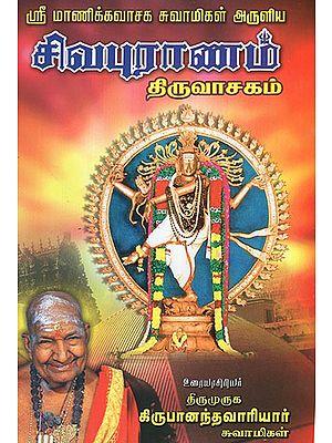 Shiva Puranam (Tamil)