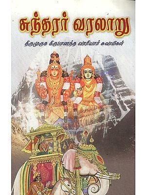 History of Sundar (Tamil)