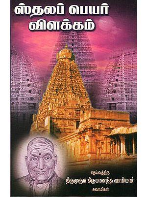 Place Name Description (Tamil)