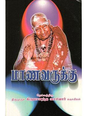 Manavarkalukku (Tamil)